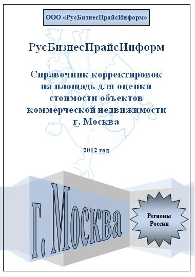 Анализ стоимости коммерческой недвижимости москва авито новороссийск купить коммерческую недвижимость