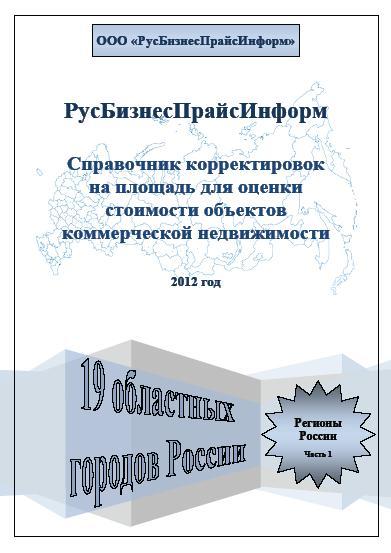 Корректировки коммерческой недвижимости помещение для фирмы Старопименовский переулок