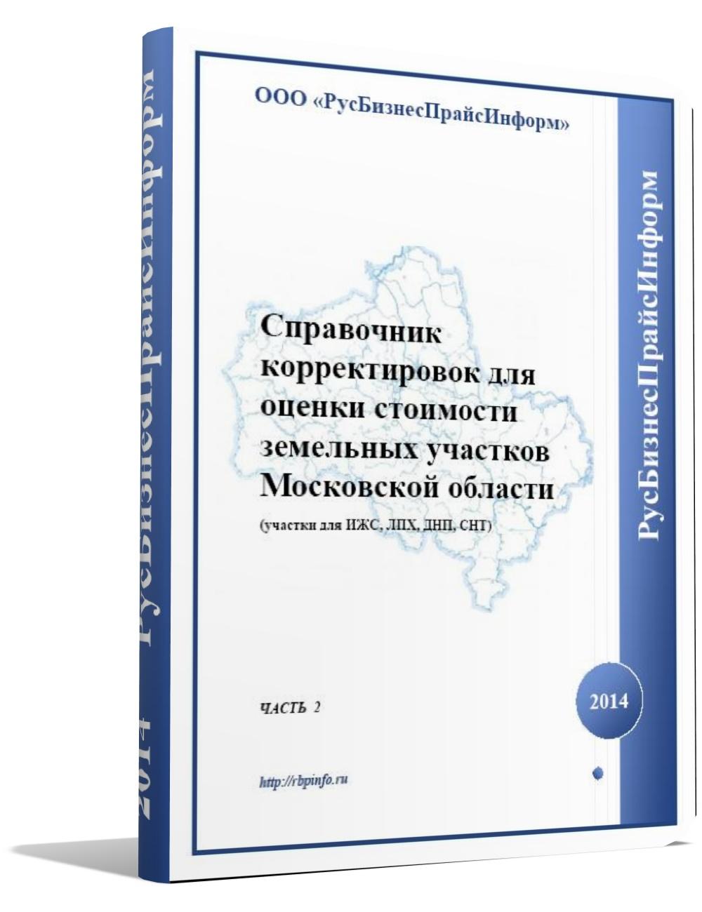 Справочник корректировок для оценки стоимости земельных участков Московской области (Часть 1) 2014