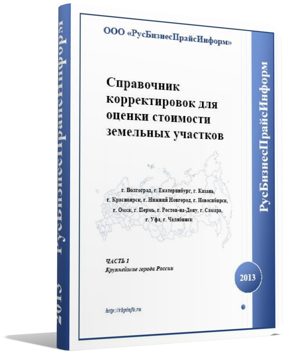 Справочниккорректировок для оценки стоимости земельных участков  (Часть 1) 2013