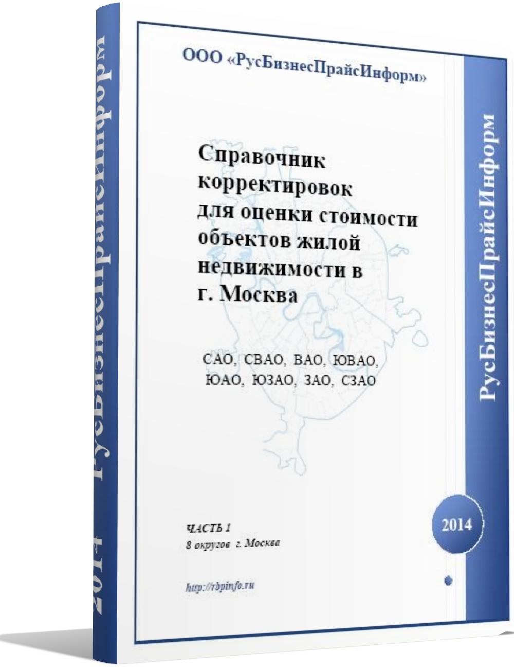 Справочник корректировок для оценки стоимости объектов жилой недвижимости в г. Москва (Часть 1) 2014